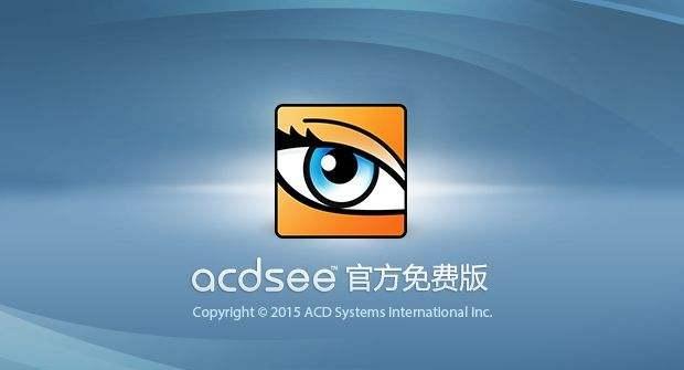 ACDSee截图
