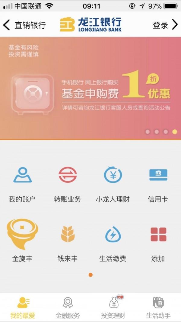 龙江银行手机银行截图2