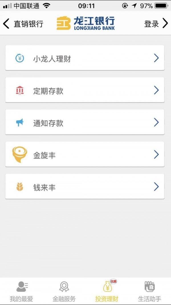 龙江银行手机银行截图3