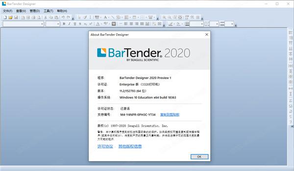BarTender2021截图