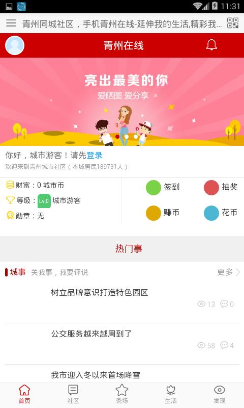 青州在线截图