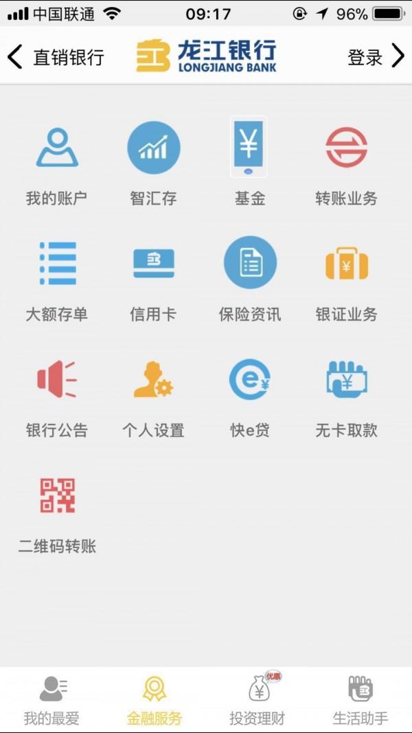 龙江银行手机银行截图