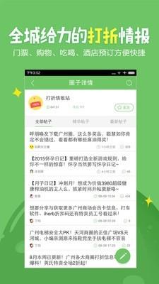 广州妈妈网截图3