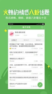 广州妈妈网截图4