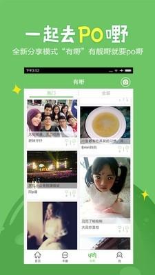 广州妈妈网截图5