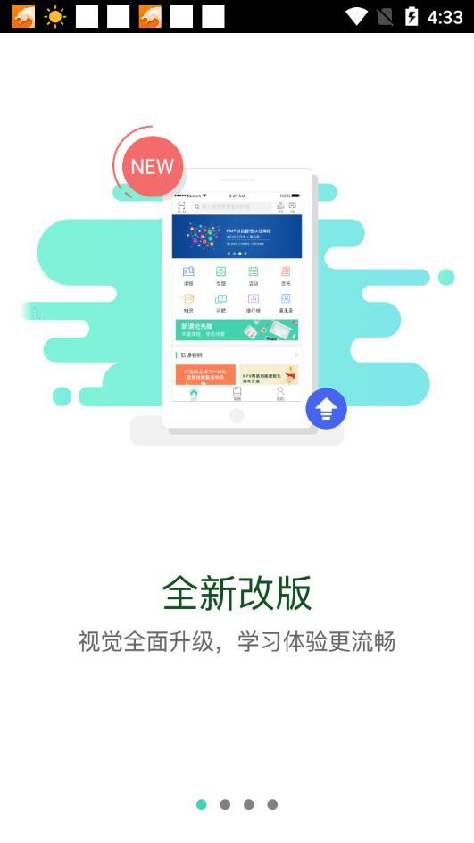 中国移动网上大学截图