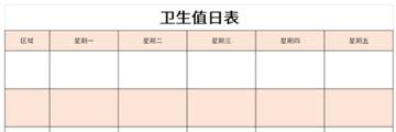 卫生值日表截图1