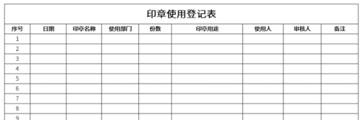 印章使用登记表截图1