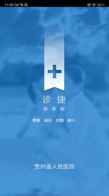 贵州省人民医院截图1