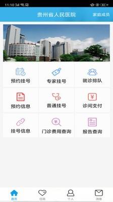 贵州省人民医院截图2
