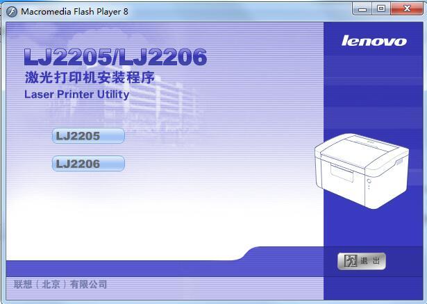 联想lj2205打印机驱动截图