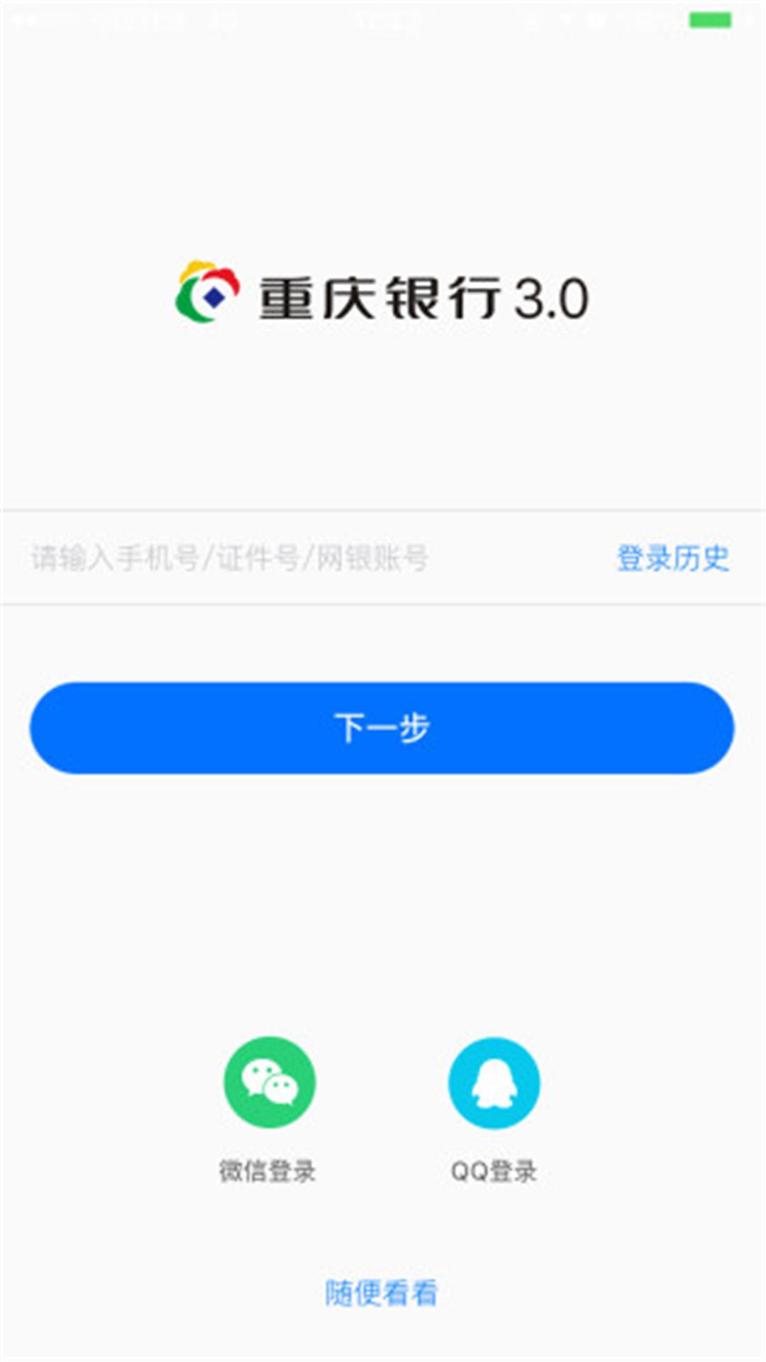重庆银行截图