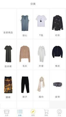 江南布衣截图3