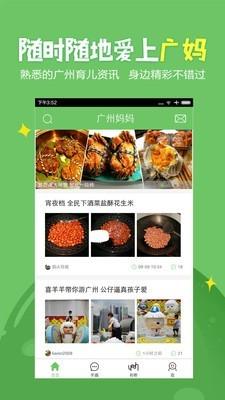 广州妈妈网截图