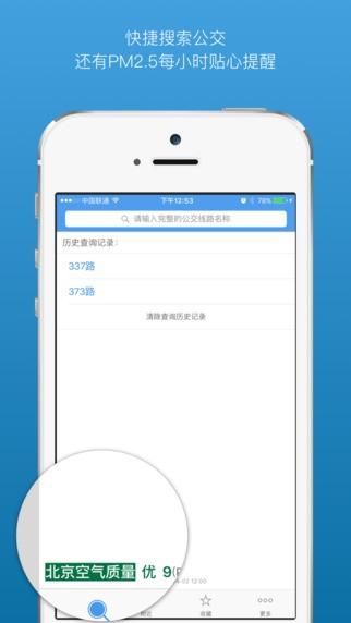 北京公交查询截图