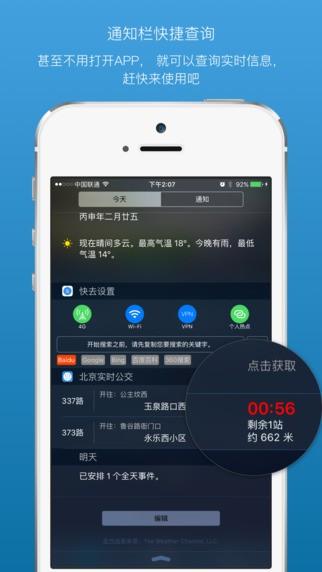 北京公交查询截图2