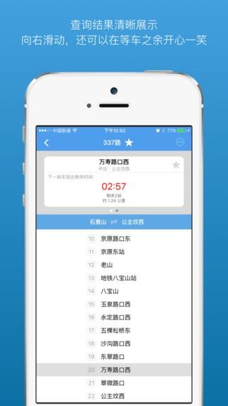 北京公交查询截图3
