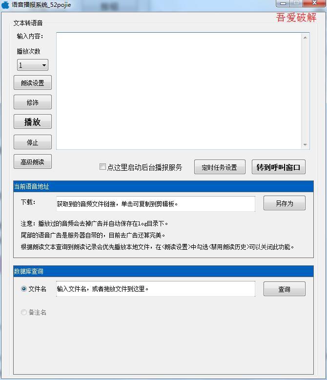 语音播报系统_52pojie截图