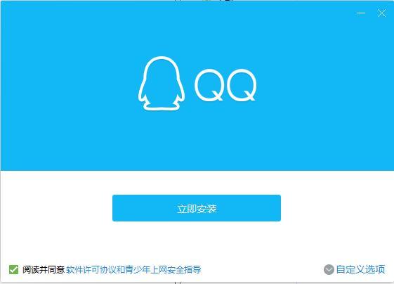 QQ2021截圖
