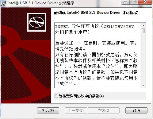 Intel英特尔USB 3.1控制器驱动截图