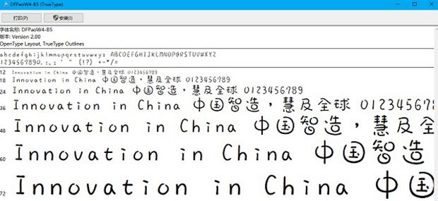 设计美工常用字体打包截图