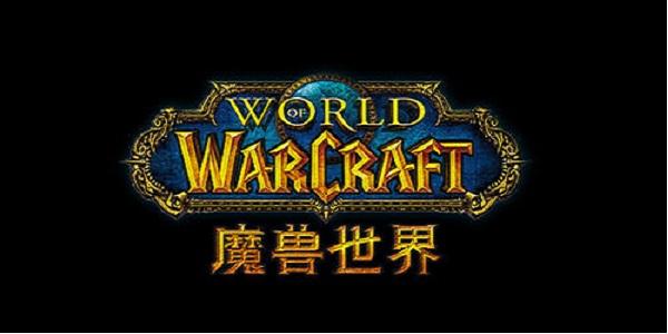 魔兽世界字体截图