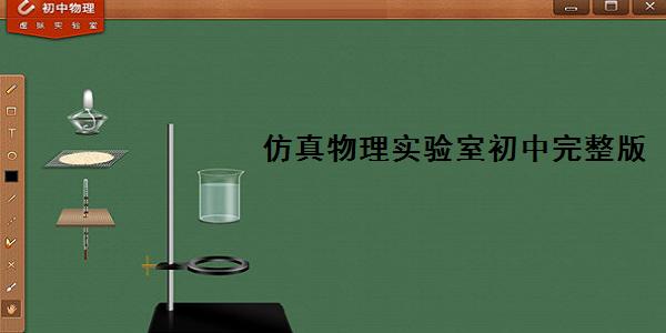 仿真物理实验室初中完整版截图