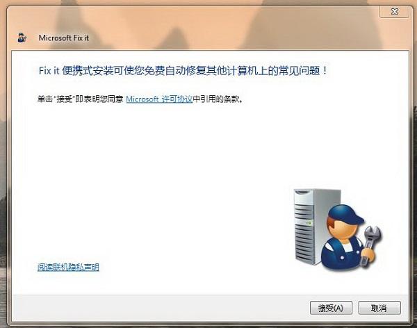 Microsoft Fix It(微软官方系统修复工具)截图