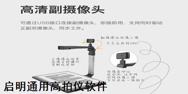 启明通用高拍仪软件截图