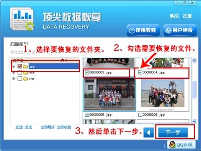 分区格式化恢复软件(硬盘/U盘/内存卡/移动硬盘)截图