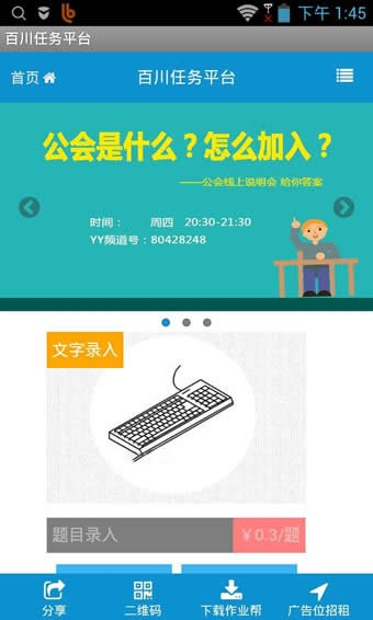 百川任务平台截图3