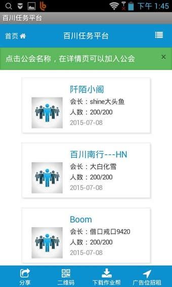 百川任务平台截图4