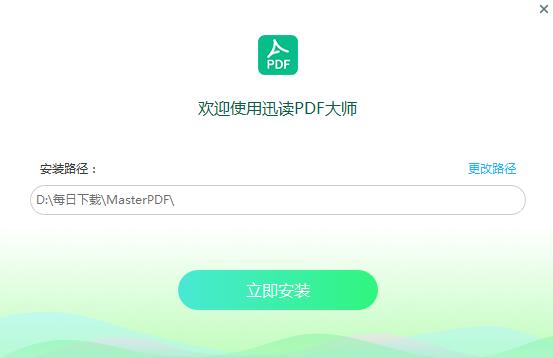 迅读PDF大师截图
