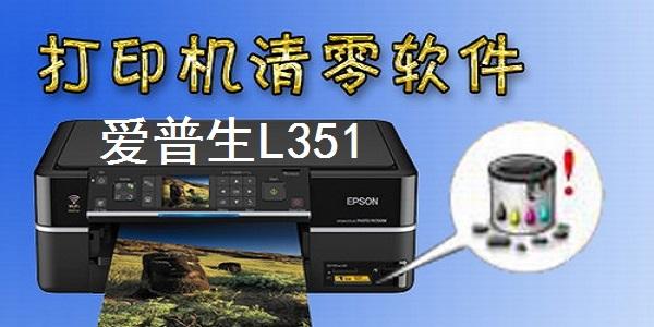 爱普生L351清零软件截图
