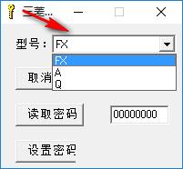 三菱plc解密软件截图
