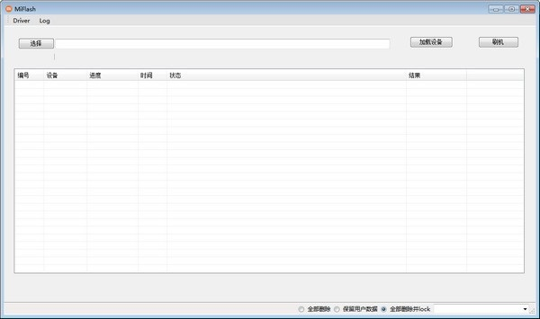 小米Miflash官方刷机下载app送28元彩金100可提现截图