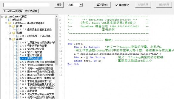 VBA代码宝截图