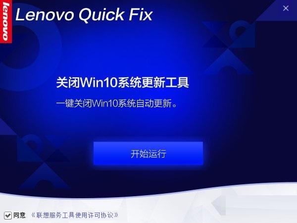 关闭win10系统更新工具截图1