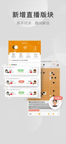 弈战围棋截图1