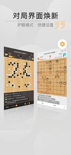 弈战围棋截图2