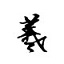 王羲之字體LOGO