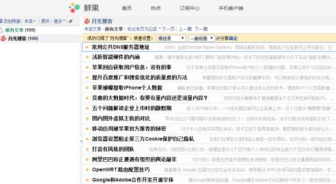 看天下图书RSS阅读器截图1