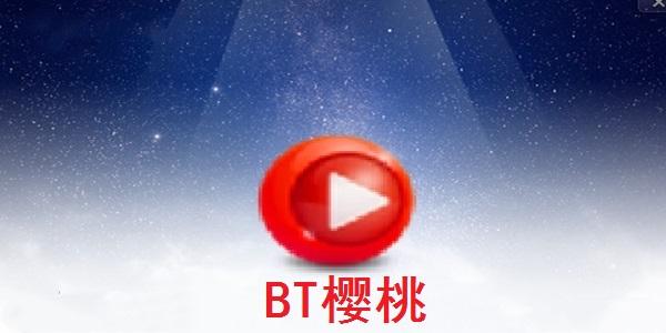 BT樱桃官方最新版截图