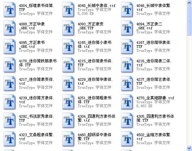 隶书体字体合集截图