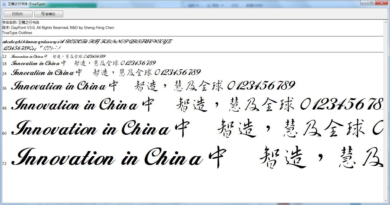 王羲之字體截圖