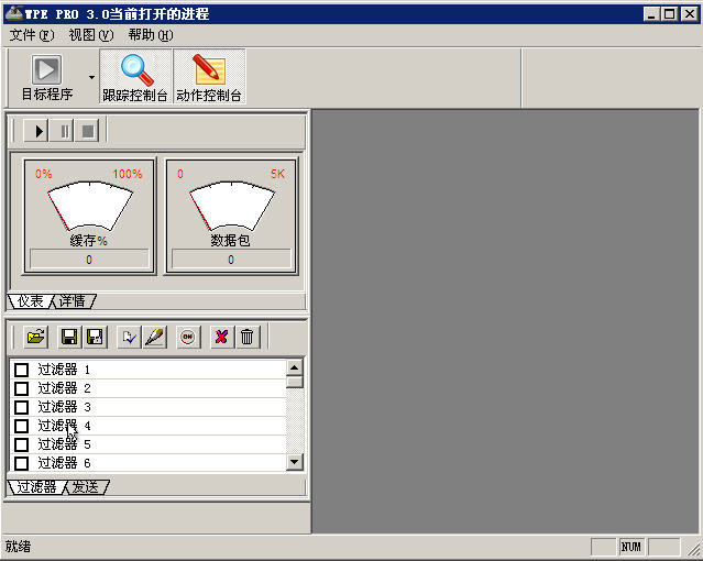WPE中文专业版截图