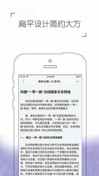 新华文摘截图