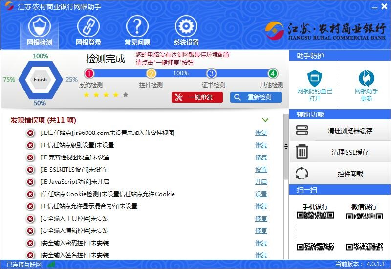 江苏农村商业银行网银助手截图1