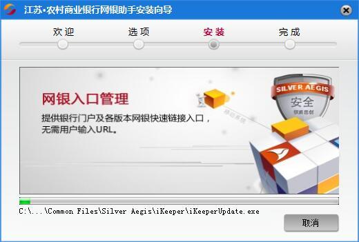 江苏农村商业银行网银助手截图