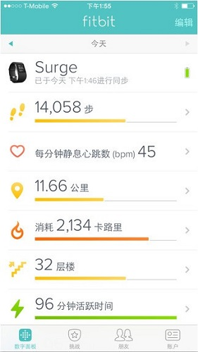 Fitbit 中国截图4